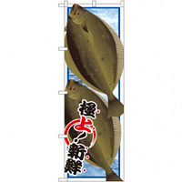 のぼり旗 ヒラメ (イラスト) (SNB-1551)