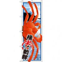 のぼり旗 カニ (イラスト) (SNB-1559)