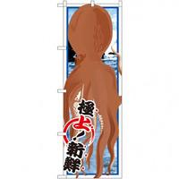 のぼり旗 タコ (イラスト) (SNB-1565)