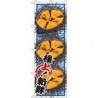 のぼり旗 うに (イラスト) (SNB-1567)
