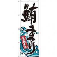 のぼり旗 鮪まつり (SNB-1576)