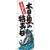 のぼり旗 本日魚の特売日 (SNB-1579)
