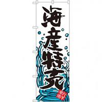 のぼり旗 海産特売 (SNB-1585)