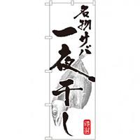 のぼり旗 名物サバ 一夜干し (SNB-1592)