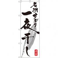 のぼり旗 名物サヨリ 一夜干し (SNB-1596)