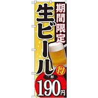 のぼり旗 期間限定 生ビール 一杯190円 (SNB-175)