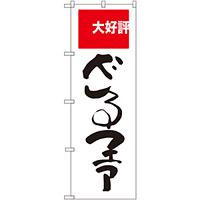 のぼり旗 ざるファア 大好評 (SNB-2006)