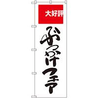 のぼり旗 ぶっかけフェア 大好評 (SNB-2007)