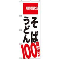 のぼり旗 そば うどん 100円引 期間限定 (SNB-2013)