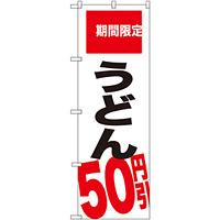 のぼり旗 うどん 50円引 期間限定 (SNB-2016)