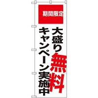 のぼり旗 大盛り無料キャンペーン実施中 期間限定 (SNB-2018)