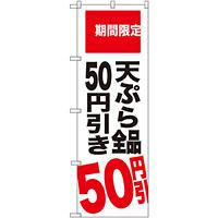 のぼり旗 天ぷら全品50円引き 期間限定 (SNB-2019)