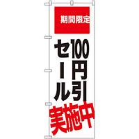 のぼり旗 100円引セール実施中 期間限定 (SNB-2021)