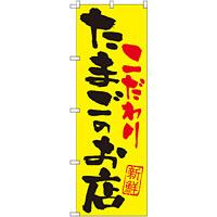 のぼり旗 たまごのお店 こだわり (SNB-2032)