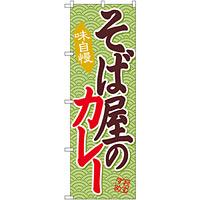 のぼり旗 そば屋のカレー (SNB-2036)