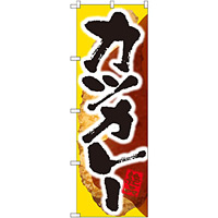 のぼり旗 カツカレー (SNB-2051)