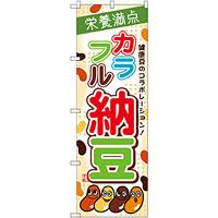 のぼり旗 カラフル納豆 (SNB-2052)