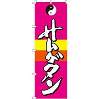 のぼり旗 サムゲタン (SNB-2061)