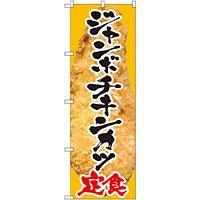 のぼり旗 ジャンボチキンカツ定食 (SNB-2065)