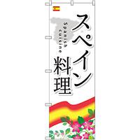 のぼり旗 スペイン料理 (SNB-2069)