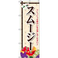 のぼり旗 スムージー (SNB-2070)