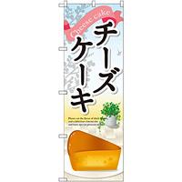 のぼり旗 チーズケーキ 下部イラスト (SNB-2073)