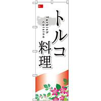 のぼり旗 トルコ料理 (SNB-2078)
