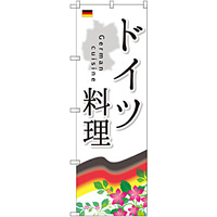 のぼり旗 ドイツ料理 (SNB-2081)