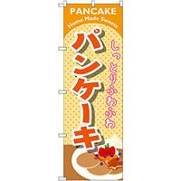 のぼり旗 パンケーキ オレンジ (SNB-2086)
