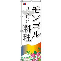 のぼり旗 モンゴル料理 (SNB-2100)
