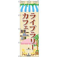 のぼり旗 ライブラリーカフェ (SNB-2101)