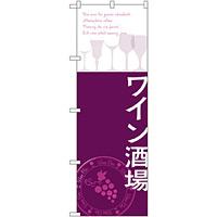 のぼり旗 ワイン酒場 (SNB-2107)