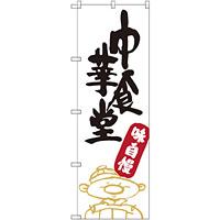 のぼり旗 中華食堂 (SNB-2109)