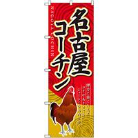 のぼり旗 名古屋コーチン (SNB-2113)