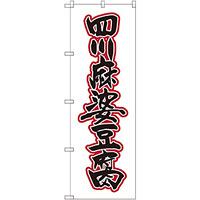 のぼり旗 四川麻婆豆腐 (SNB-2114)