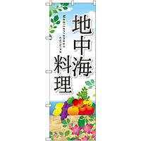 のぼり旗 地中海料理 (SNB-2118)