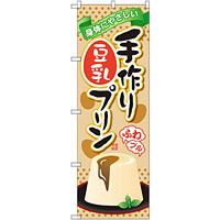 のぼり旗 手作り豆乳プリン (SNB-2136)