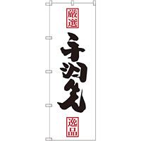 のぼり旗 手羽先 (SNB-2137)