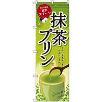 のぼり旗 抹茶プリン (SNB-2138)
