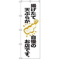 のぼり旗 揚げたて天ぷらが自慢のお店です。 (SNB-2139)