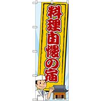 のぼり旗 料理自慢の宿 (SNB-2140)