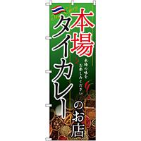 のぼり旗 タイカレーのお店 本場 (SNB-2149)