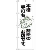 のぼり旗 本格手打ち蕎麦のお店です。 (SNB-2150)