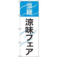 のぼり旗 涼麺 涼味フェア (SNB-2156)