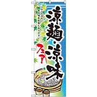 のぼり旗 涼麺・涼味フェア (SNB-2157)
