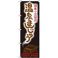 のぼり旗 温泉まんじゅう 国産小豆使用 (SNB-2158)