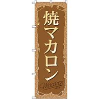 のぼり旗 焼マカロン (SNB-2163)