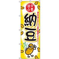 のぼり旗 納豆 (SNB-2167)