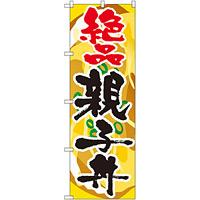 のぼり旗 親子丼 絶品 (SNB-2168)