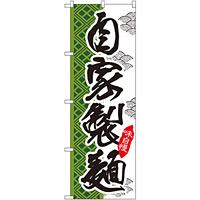 のぼり旗 自家製麺 (SNB-2171)